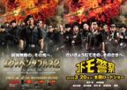 鈴木福、ハリウッド進出宣言! 『コドモ警察』があの映画とコラボ