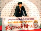 内村光良監督が新劇場に登場。映画『ボクたちの交換日記』をPR