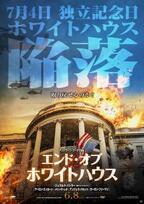 ジェラルド・バトラー主演『エンド・オブ・ホワイトハウス』緊迫映像公開!