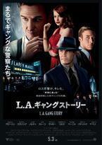 """捜査を超えた""""戦争""""が始まる! 『L.A.ギャング ストーリー』壮絶映像公開"""