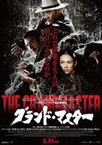 中央のコピーに注目! 映画『グランド・マスター』新ポスターが公開