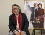 大林宣彦監督、ヒッチコック再評価の機運に「映画の未来に希望感じる」