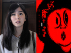 石橋杏奈がホラーコミックの実写化『不安の種』に主演