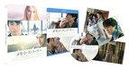 西島秀俊、阿部寛出演の仏映画『メモリーズ・コーナー』がブルーレイ&DVDに