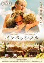 ナオミ・ワッツとユアン・マクレガーが日本へメッセージ