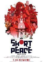 大友克洋も絶賛! 映画『SHORT PEACE』最新ビジュアルが完成!
