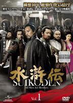 総額200万円超! DVD『水滸伝』が大型還元キャンペーンを実施