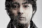 山田、瀧、リリーの熱演に注目。映画『凶悪』特報が解禁