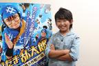加藤清史郎が『忍たま乱太郎』の魅力を語る