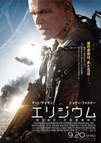 マット・デイモン主演『エリジウム』モーションポスターが公開!