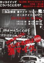 生誕20周年記念! 『私立探偵 濱マイク』オールナイト上映決定