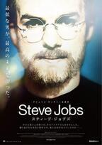 本人と瓜二つ!? 映画『スティーブ・ジョブズ』のポスター公開