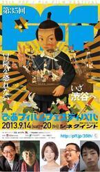 """グランプリの行方は? """"第35回ぴあフィルムフェスティバル""""が明日開幕"""