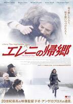 映画ファン待望! 巨匠テオ・アンゲロプロスの遺作『エレニの帰郷』の日本公開が決定