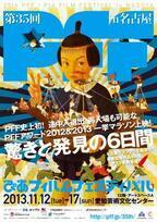 2年分のコンペ作品が集結! ぴあフィルムフェスが名古屋で開催
