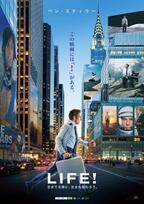 感動作『LIFE!』特別映像が3日間限定で劇場上映