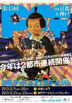ぴあフィルムフェスティバルが関西で連続開催