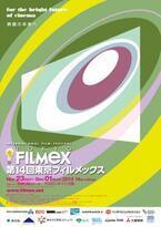 レイト上映も人気。東京フィルメックスが開催中