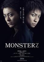 藤原竜也&山田孝之の共演作、正式タイトルが『MONSTERZ モンスターズ』に決定!