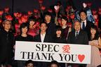 『劇場版 SPEC結』戸田&加瀬がファンに感謝