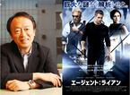 池上彰が映画『エージェント:ライアン』字幕を監修