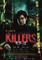 衝撃映画『KILLERS/キラーズ』予告編公開
