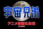 アニメ『宇宙兄弟』が来夏に映画化!