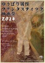 """恒例の映画祭""""ゆうばりファンタ""""が来年2月に開催"""