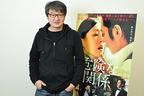 ホ・ジノ監督が語る『危険な関係』の魅力