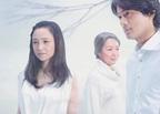 『私という運命について』主演の永作博美がコメント