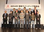 東映が2014年度のラインナップ発表