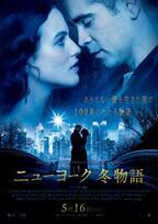 恋愛映画『ニューヨーク 冬物語』が5月に公開決定