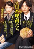 日本映画ファン必見の恒例イベントが今年も開催