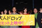 池松壮亮、映画『大人ドロップ』ロケ地の伊豆に感謝