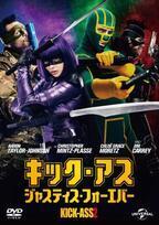『キック・アス』続編のBD&DVDが発売!