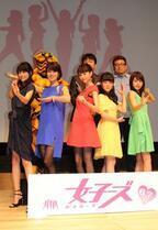 『女子ーズ』完成披露に、豪華キャストが集結!