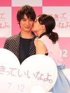 川口春奈、福士蒼汰のほっぺにキス!