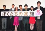 妻夫木聡、『ぼくたちの家族』舞台挨拶で熱弁!
