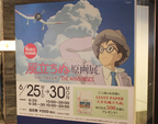 『風立ちぬ』原画展ほかジブリ展示企画が目白押し!