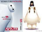 ディズニー新作『ベイマックス』が日本で連載漫画化