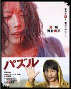 『パズル』BD&DVD特典映像はコワカワイイ!