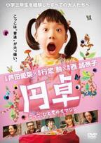 芦田愛菜主演『円卓』BD&DVDリリースが決定!