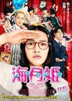 能年玲奈主演『海月姫』の最新映像が公開!