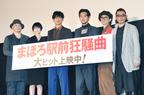 瑛太&松田龍平、観客の「おかえりなさい!」に笑顔