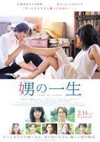 榮倉奈々、豊川悦司主演の『娚の一生』映像が公開