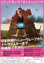 第36回PFFが京都、愛知、神戸で開催