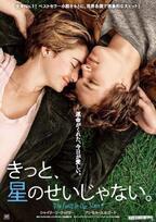 全米大ヒットの感動ラブ・ストーリーが日本公開決定