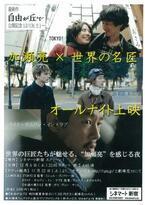 加瀬亮×名監督の作品をシネマート新宿で一挙上映!