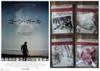 映画『ゴーン・ガール』新映像&証拠画像が公開