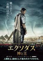 超大作『エクソダス:神と王』新画像解禁!